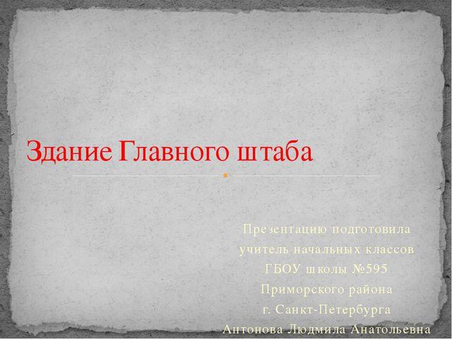 Презентацию подготовила учитель начальных классов ГБОУ школы №595 Приморского...