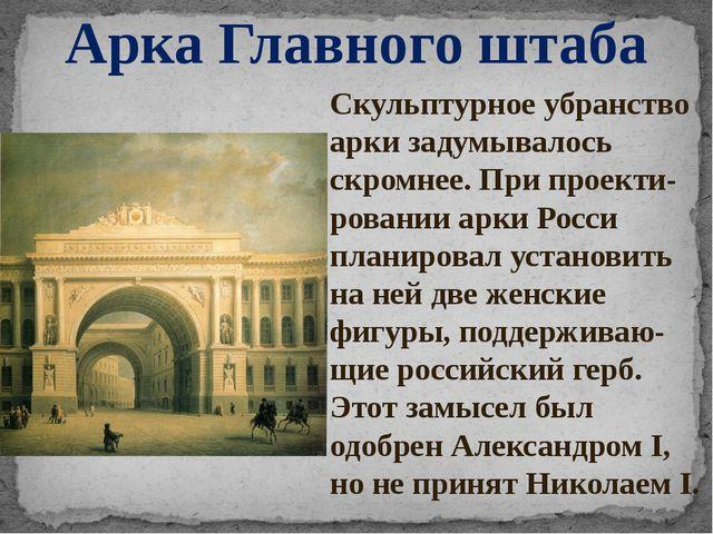 Арка Главного штаба Скульптурное убранство арки задумывалось скромнее. При пр...