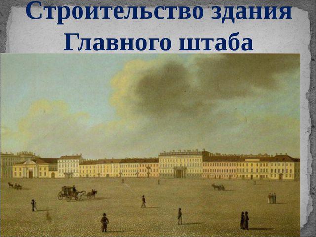 Строительство здания Главного штаба Перед войной с Францией Александр I провё...