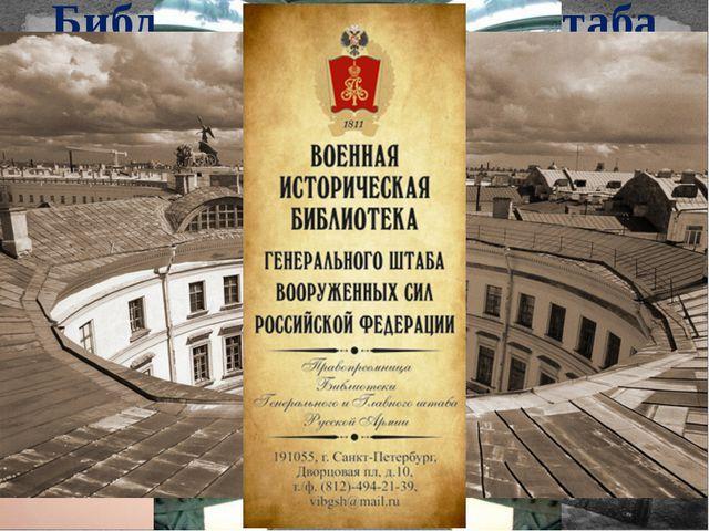 Библиотека Главного штаба 24 февраля 1900 года в библиотеке Главного штаба п...