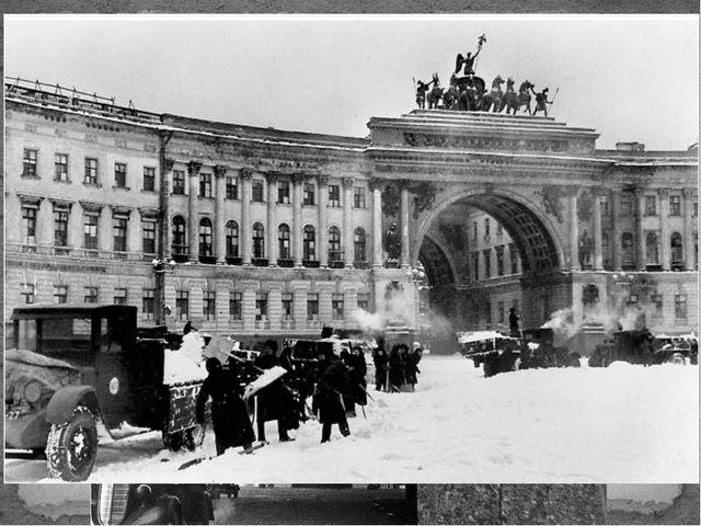 За годы войны здание Главного штаба по-страдало от бомбардировок и сложных ус...
