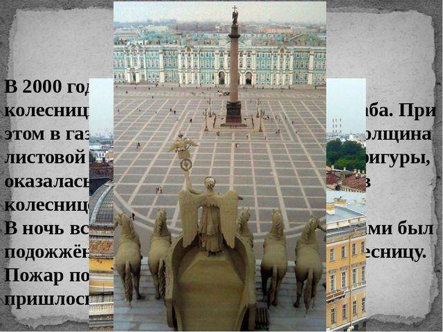В 2000 году проводилась реставрация колесницы Славы на арке Главного штаба....