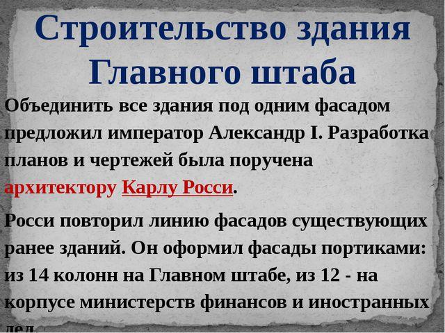 Строительство здания Главного штаба Объединить все здания под одним фасадом п...
