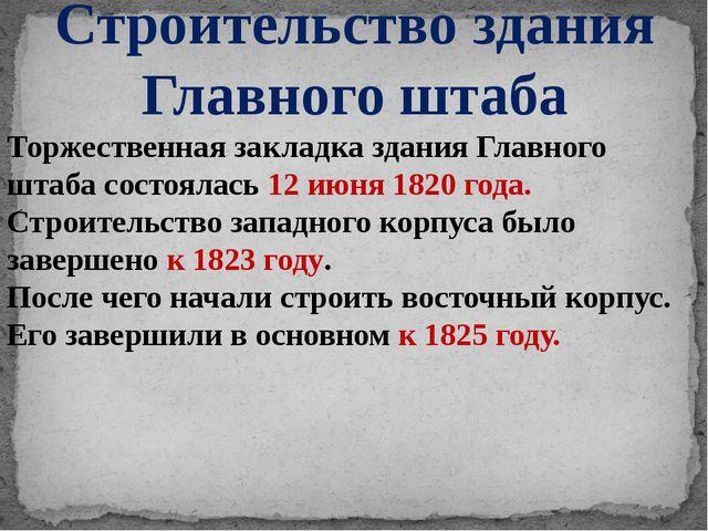 Строительство здания Главного штаба Торжественная закладка здания Главного шт...