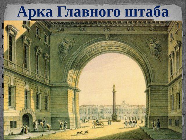 Арка Главного штаба После завершения строительства корпусов но-вого здания, п...