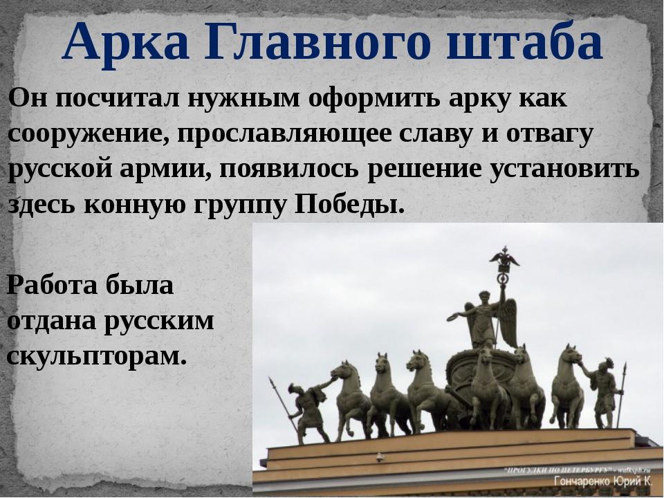 Арка Главного штаба Он посчитал нужным оформить арку как сооружение, прославл...