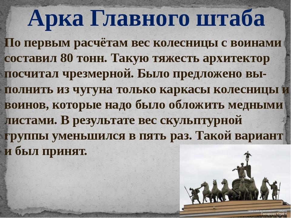 Арка Главного штаба По первым расчётам вес колесницы с воинами составил 80 то...