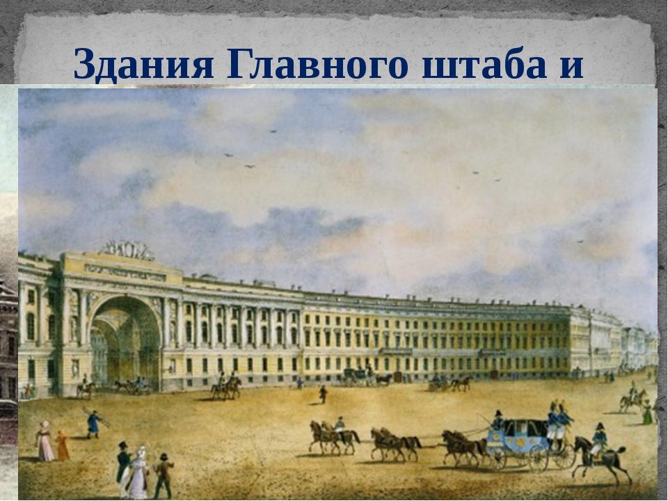 Здания Главного штаба и Министерств Министерство финансов заняло корпус здани...