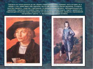 Портреты не только доносят до нас образы людей разных эпох, отражают часть ис