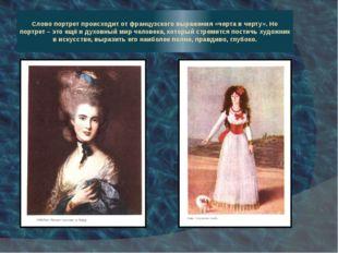Слово портрет происходит от французского выражения «черта в черту». Но портре