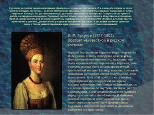 В русском искусстве художники впервые обратились к созданию портретов в 17 в.