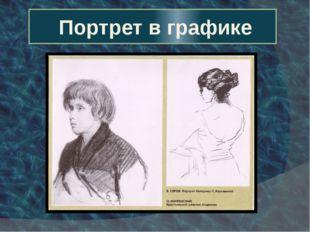 Портрет в графике