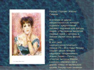 Ренуар. Портрет Жанны Самари В отличие от других импрессионистов, которые отд