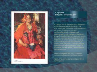А. Архипов Девушка с кувшином. 1927 В Цветущем, жизнерадостном облике по – хо