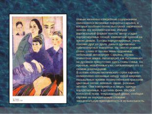 Новым жизненно конкретным содержанием наполняются интимные портреты Сарьяна,