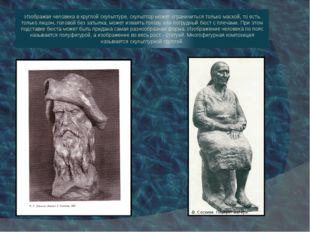 Изображая человека в круглой скульптуре, скульптор может ограничиться только