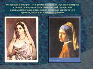 Живописный портрет – это форма выражения глубокого интереса к личности челове