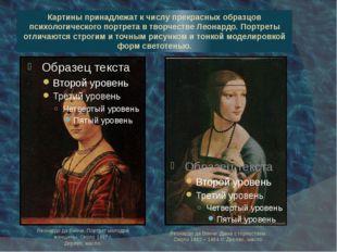 Картины принадлежат к числу прекрасных образцов психологического портрета в т