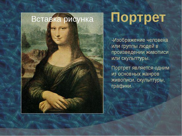 Портрет -Изображение человека или группы людей в произведении живописи или ск...