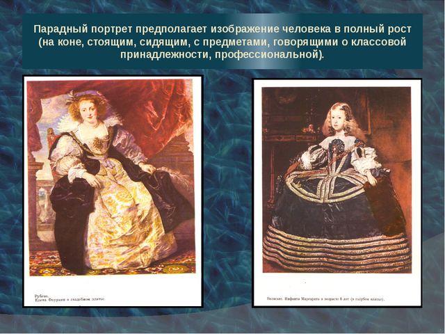 Парадный портрет предполагает изображение человека в полный рост (на коне, ст...