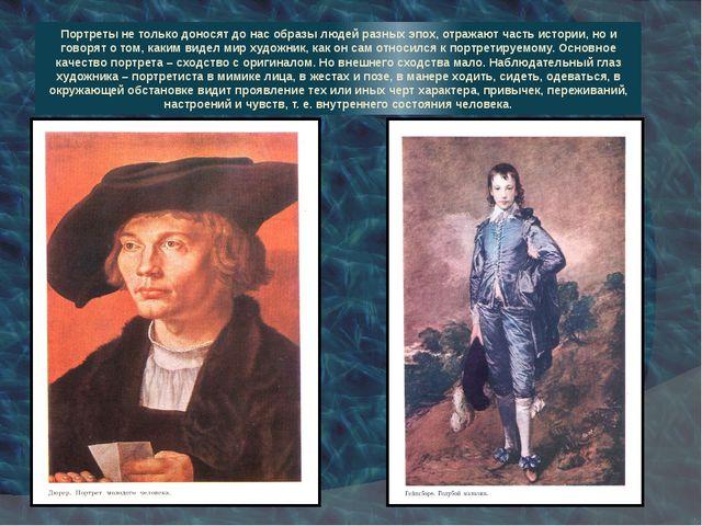 Портреты не только доносят до нас образы людей разных эпох, отражают часть ис...