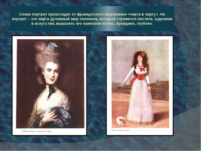 Слово портрет происходит от французского выражения «черта в черту». Но портре...
