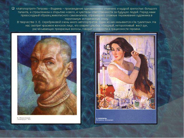 «Автопортрет» Петрова – Водкина – произведение одновременно отмечено и мудрой...