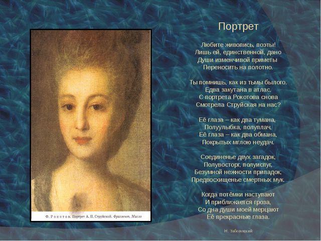 Портрет Любите живопись, поэты! Лишь ей, единственной, дано Души изменчивой п...