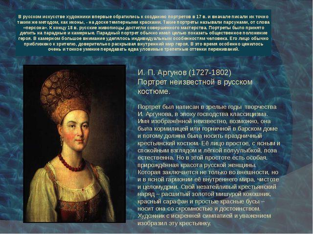 В русском искусстве художники впервые обратились к созданию портретов в 17 в....