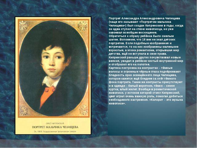 Портрет Александра Александровича Челищева (чаще его называют «Портретом маль...