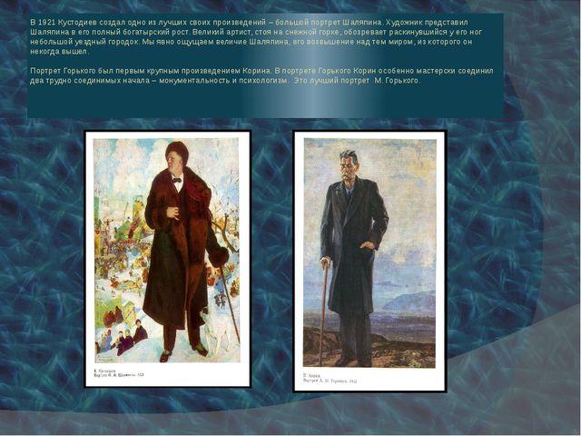 В 1921 Кустодиев создал одно из лучших своих произведений – большой портрет Ш...