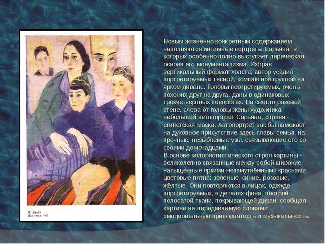 Новым жизненно конкретным содержанием наполняются интимные портреты Сарьяна,...