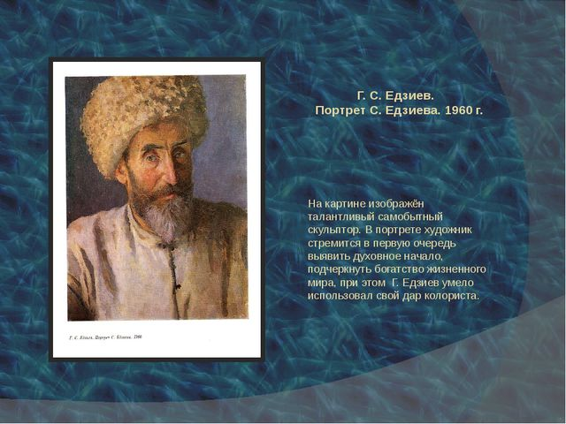 Г. С. Едзиев. Портрет С. Едзиева. 1960 г. На картине изображён талантливый са...