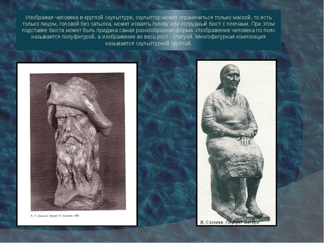 Изображая человека в круглой скульптуре, скульптор может ограничиться только...