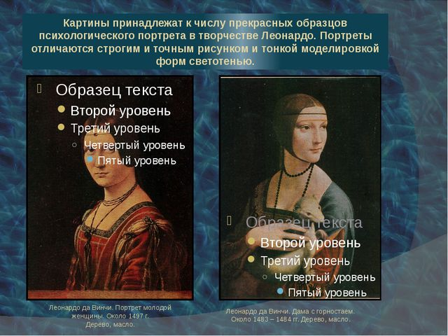 Картины принадлежат к числу прекрасных образцов психологического портрета в т...