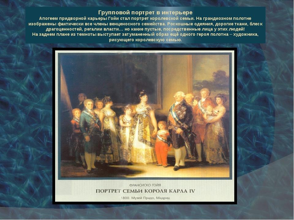 Групповой портрет в интерьере Апогеем придворной карьеры Гойи стал портрет ко...