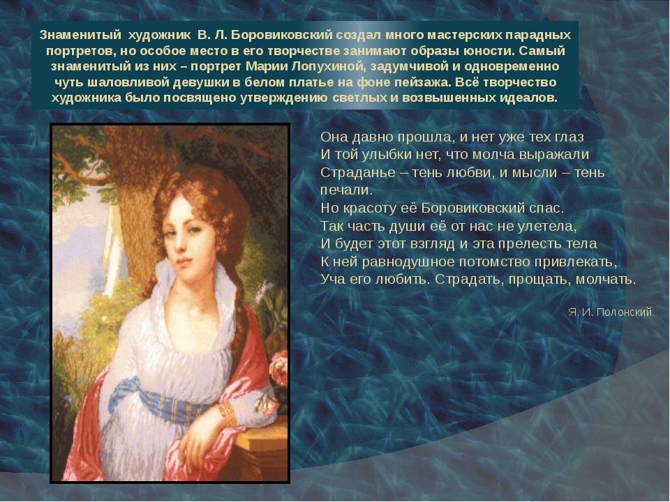 Знаменитый художник В. Л. Боровиковский создал много мастерских парадных порт...
