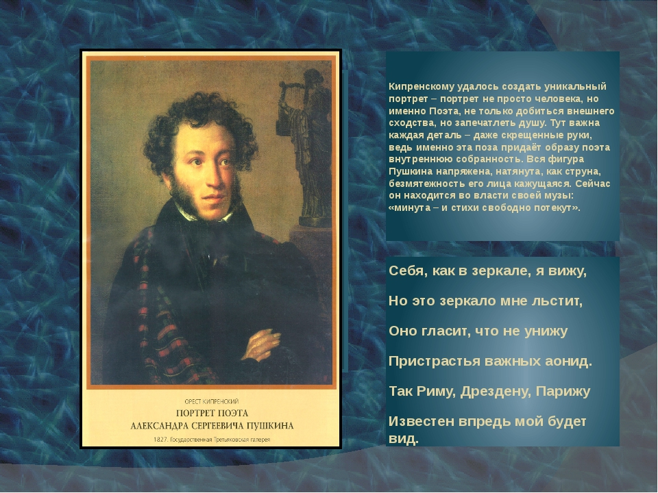 Кипренскому удалось создать уникальный портрет – портрет не просто человека,...