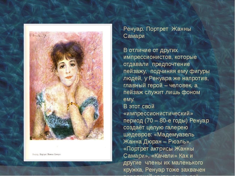 Ренуар. Портрет Жанны Самари В отличие от других импрессионистов, которые отд...