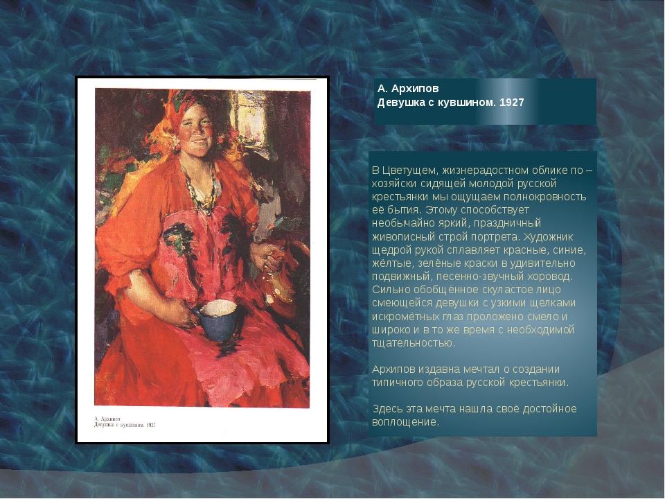 А. Архипов Девушка с кувшином. 1927 В Цветущем, жизнерадостном облике по – хо...