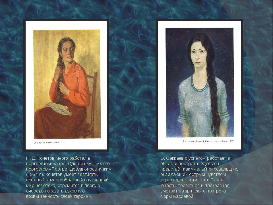 Э. Саккаев с успехом работает в области портрета. Здесь он предстаёт как умел...