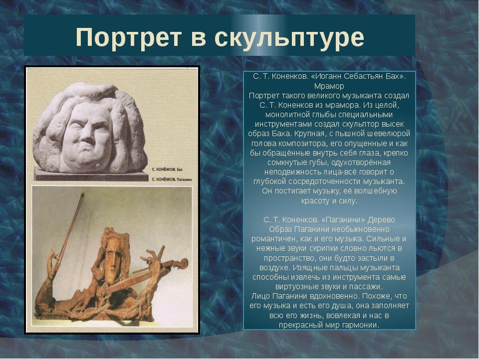 Портрет в скульптуре С. Т. Коненков. «Иоганн Себастьян Бах». Мрамор Портрет т...