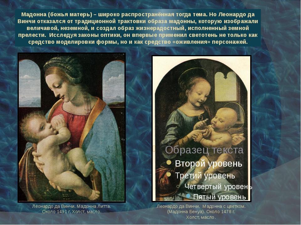 Мадонна (божья матерь) – широко распространённая тогда тема. Но Леонардо да В...