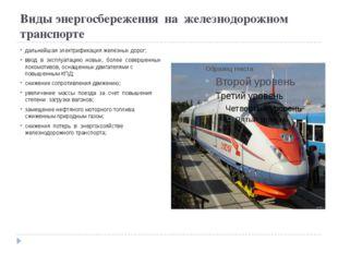 Виды энергосбережения на железнодорожном транспорте дальнейшая электрификация