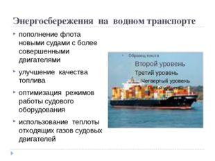 Энергосбережения на водном транспорте пополнение флота новыми судами с более