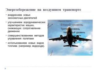 Энергосбережение на воздушном транспорте внедрением новых экономичных двигате