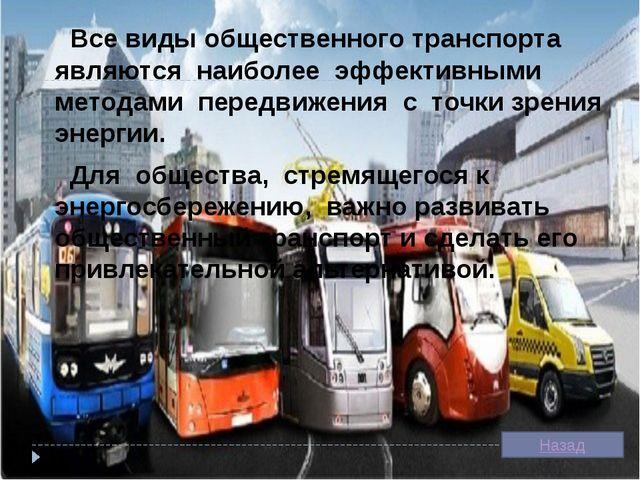 Все виды общественного транспорта являются наиболее эффективными методами пер...