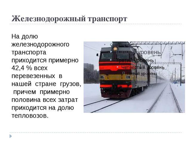 Железнодорожный транспорт На долю железнодорожного транспорта приходится прим...