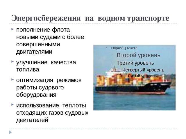 Энергосбережения на водном транспорте пополнение флота новыми судами с более...