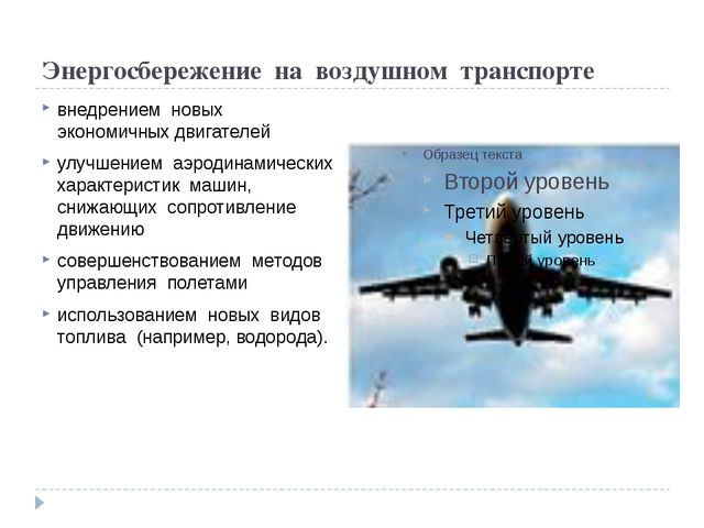 Энергосбережение на воздушном транспорте внедрением новых экономичных двигате...